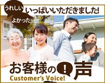 門真市、大阪市、寝屋川市、守口市やその周辺のエリア、その他地域のお客様の声