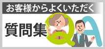 門真市、大阪市、寝屋川市、守口市やその周辺のエリア、その他地域のお客様からよくいただく質問集