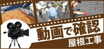 門真市、大阪市、寝屋川市、守口市やその周辺のエリア、その他地域の屋根工事を動画で確認