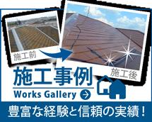 門真市、大阪市、寝屋川市、守口市やその周辺のエリア、その他地域の施工事例