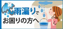 門真市、大阪市、寝屋川市、守口市やその周辺エリアで雨漏りでお困りの方へ
