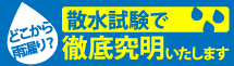 門真市、大阪市、寝屋川市、守口市やその周辺エリアの雨漏り対策、散水試験もお任せください