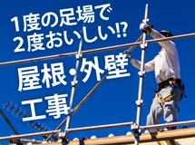 街の屋根やさん大阪門真店では足場の有効活用をお勧めします
