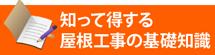知って得する街の屋根やさん大阪門真店の基礎知識