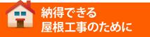 門真市、大阪市、寝屋川市、守口市やその周辺エリアで納得できる屋根工事のために