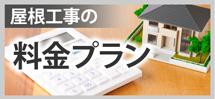 門真市、大阪市、寝屋川市、守口市やその周辺エリアへ、大阪門真店の料金プランです