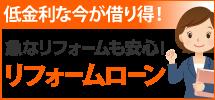 門真市、大阪市、寝屋川市、守口市やその周辺エリアへ、大阪門真店のリフォームローンです