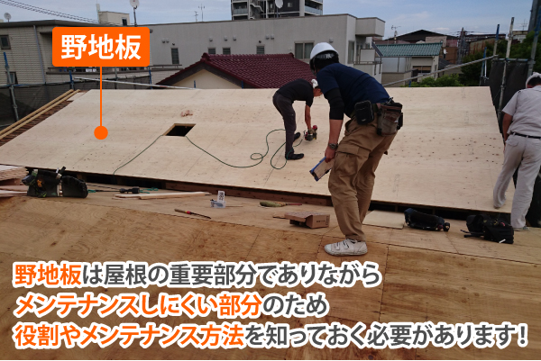 野地板は屋根の重要部分でありながらメンテナンスしにくい部分のため役割やメンテナンス方法を知っておく必要があります!