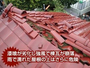 崩落した棟