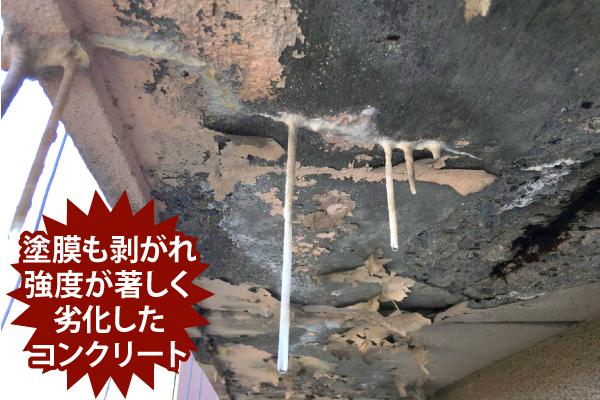 塗膜も剥がれ強度が著しく劣化したコンクリート