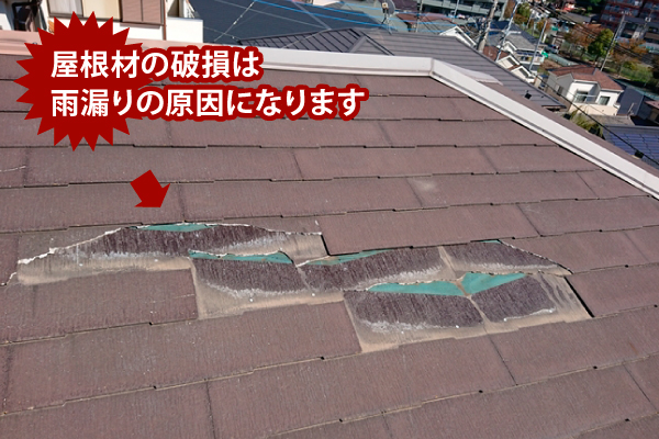 屋根材の破損は雨漏りの原因になります