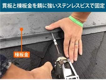 貫板と棟板金を錆に強いステンレスビスで固定