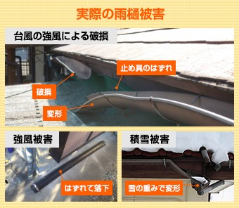 台風の強風・積雪などによる実際の雨樋被害