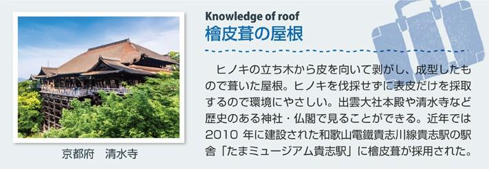 檜皮葺の屋根(京都府 清水寺)