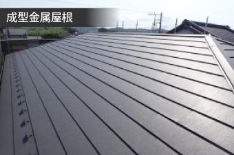 成型金属屋根