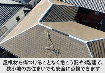 ドローンを利用すれば3階建や狭小地の点検も安全に行えます