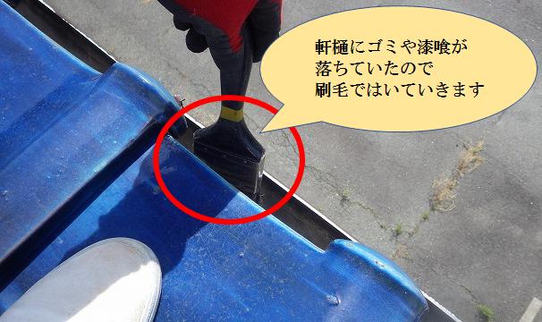 八尾市 軒樋の掃除