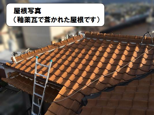 寝屋川市 屋根写真