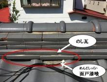 面戸漆喰の剥離・のし瓦ズレ