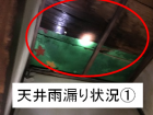 天井の雨漏り状況