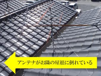 アンテナが隣の屋根に倒れている