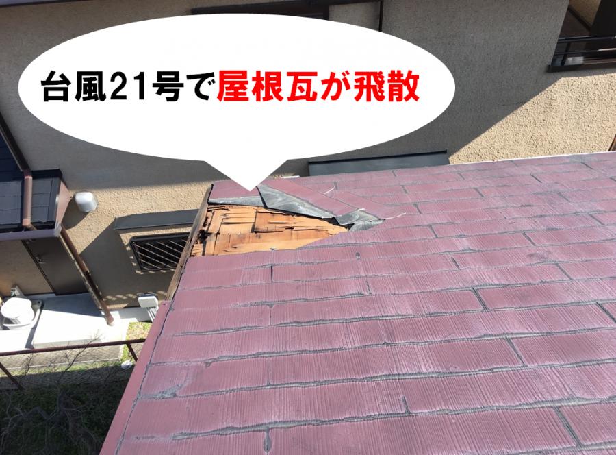 屋根瓦が飛散