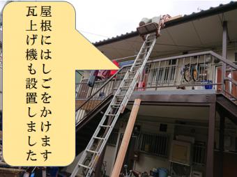八尾市 はしご設置