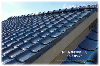 粘土瓦釉薬の青い瓦屋根写真