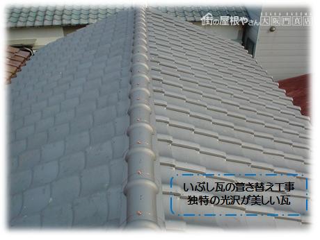 粘土瓦いぶしの屋根写真