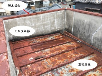 雨漏り屋根点検 瓦棒屋根