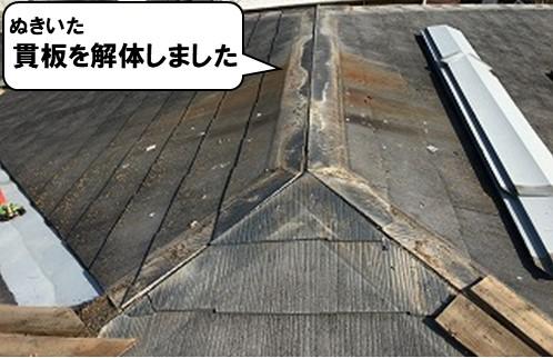 貫板を解体しました