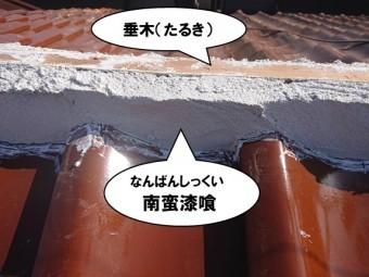 垂木・なんばん漆喰