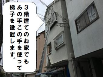 寝屋川市 3階建てのお家の屋根に梯子を設置