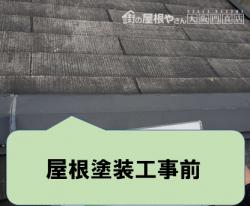寝屋川市 屋根塗装工事前