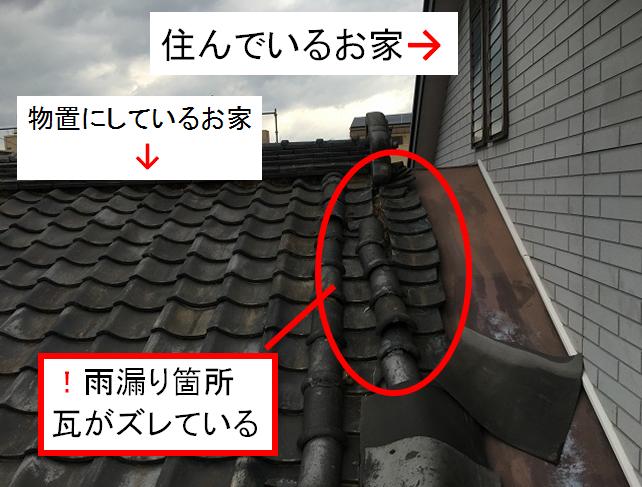 雨漏り部の屋根