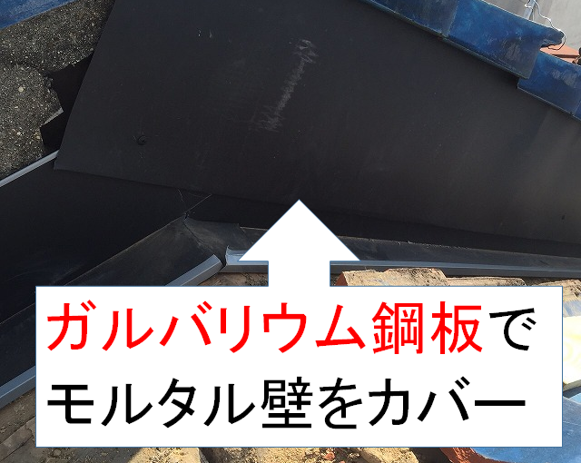 ガルバリウム鋼板でモルタルをカバー
