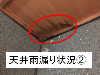 天井の雨漏り状況2