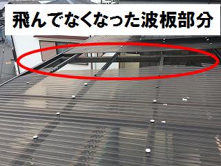 3階の波板部分