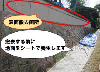 寝屋川市 塀撤去復元工事(地面をシートで養生)