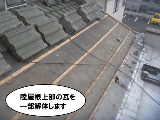 陸屋根上部の瓦一部解体