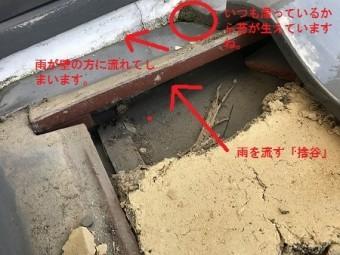 壁際の瓦の下には捨谷板金があり、雨水を軒先まで流します。