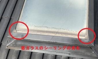 雨漏り修理 ガラス面のコーキングの劣化です。