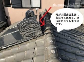 太陽光温水器げ原因で雨漏り