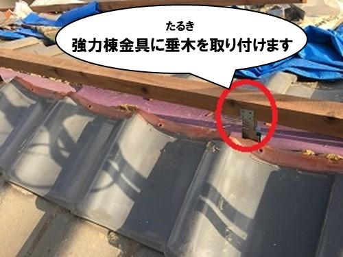 強力棟金具に垂木を取り付ける