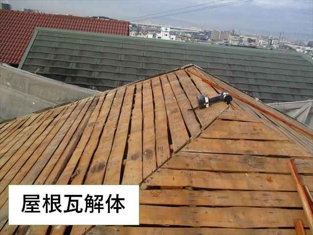 屋根瓦解体
