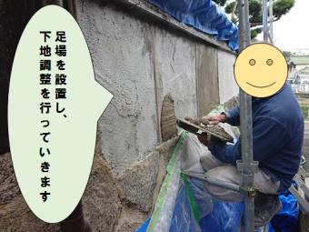 寝屋川市 塀の正面塗替え工事