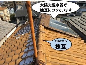 太陽光温水器が設置されている瓦屋根