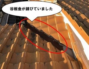 雨漏り修理 谷板金のサビ