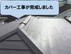 高槻市 屋根のカバー工事が完成しました