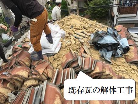 寝屋川市 屋根瓦葺き替え工事 既存瓦解体処分